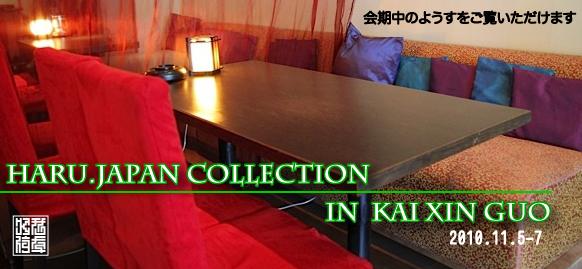 KaiXinGuo_banner.jpg
