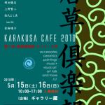 『 KARAKUSA Cafe 2010 』展 特設サイト開設のおしらせ
