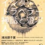「鴻池朋子展 インタートラベラー 神話と遊ぶ人」@ 東京オペラシティアートギャラリー