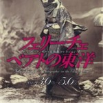 「フェリーチェ・ベアトの東洋」と「幻のモダニスト 写真家堀野正雄の世界」