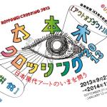 「六本木クロッシング2013展:アウト・オブ・ダウト―来たるべき風景のために」