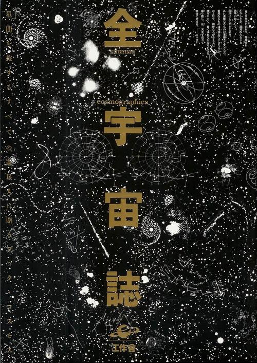 080505zenuchushi2