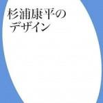 杉浦康平のデザイン