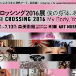 「六本木クロッシング2016」展
