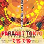 アナホリフクロウと「2016パラアートTOKYO」展