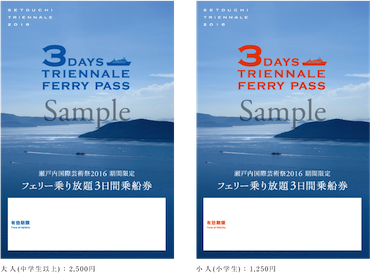 title-ferry-jp