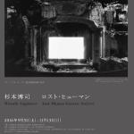 「杉本博司 ロスト・ヒューマン」展