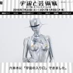 「宇宙と芸術展」かぐや姫、ダ・ヴィンチ、チームラボ