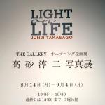 ニコン100周年記念写真展 高砂淳二「LIGHT on LIFE」